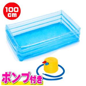 【ポンプ付き】100cm角 プール (ポンプ付)【 安い 人