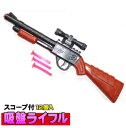 スコープ付 吸盤 ライフル 12個セット(1個当たり150円)