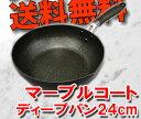 【送料無料】【軽い!】【IH対応】マーブルコートフライパン24cm ネオマーブルIH調理器対応内面4層ディープパン 24cm※この商品は化粧箱に入っておりません【10P05Sep15】
