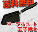 マーブルコートフライパン玉子焼き EasyCook IH調理器対応 玉子焼き※この商品は化粧箱に入っておりません。画像一部変更となっております【10P05Sep...