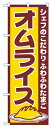 のぼり 550 オムライス ◆ご注文単位:1枚