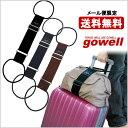 【送料無料!メール便限定】gowell(ゴーウェル) バッグとめるベルト キャリーバッグ用ベルト