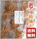【訳あり特価】お徳用芋けんぴ(芋かりんとう)600g(個包装)いもけんぴ【送料無料】