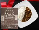 【送料無料】ステーキ屋がつくった牛肉カレー(6食セット)【東京中目黒ステーキなぐら】