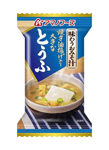 アマノフーズ フリーズドライ 味わうおみそ汁 とうふ 10食セット