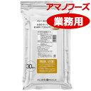【アマノフーズのフリーズドライ味噌汁】業務用豚汁 GT-30(30食入り) 大容量 みそ汁