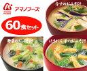 楽天セントラルマーケット期間限定SALE☆アマノフーズのお得な60食セット(個包装)/なすのおみそ汁、ほうれん草のおみそ汁、野菜のみそ汁[am]