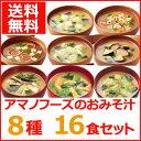 【送料無料】アマノフーズのフリーズドライおみそ汁 8種セット(各2食)16食 味噌汁