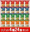 【アマノフーズのフリーズドライ】ビストロリゾット4種セット4食【6セット24食】【お買得パック】