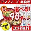 【送料無料】アマノフーズ 業務用 8種類から選べる90食セット 選べるシリーズ フリーズドライ 味噌汁