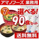 【送料無料】アマノフーズ 業務用 7種類から選べる90食セット 選べるシリーズ フリー