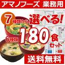 【送料無料】アマノフーズ 業務用 7種類から選べる180食セット 選べるシリーズ フリー