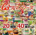 楽天セントラルマーケット期間限定SALE☆【送料無料】アマノフーズ みそ汁「豪華」20種類40食セット (フリーズドライ 即席 味噌汁)【ラッピング対応可】[am]