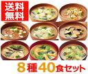 【送料無料】アマノフーズのフリーズドライおみそ汁 8種セット(各5食)40食 味噌汁