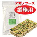 【アマノフーズのフリーズドライ味噌汁】業務用みそ汁 AS-30(30食入り) 大容量 みそ