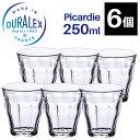 楽天セントラルマーケット【SALE】DURALEX デュラレックス ピカルディー【250ml×6個セット】 / PICARDIE タンブラー グラス[KO1]
