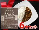 【タイムセール】【送料無料】ステーキ屋がつくった牛肉カレー(6食セット)【東京中目黒ステーキなぐら】