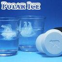 【あす楽対応】ポーラーアイス 製氷器 シロクマ ペンギン POLAR ICE MONOS