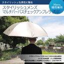 【送料無料】【売りつくし価格】日傘 雨傘 メンズ ジャンプ傘...