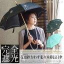 【送料無料】2018年女優日傘「花更紗 かわず張り長日傘」日...