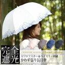 【新色デビュー×送料無料】女優日傘 完全遮光 涼しい 日傘 長傘 遮光率100% 1級遮光 遮熱