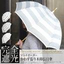 【再販】【日傘 ギフト】【送料無料】100%完全遮光・遮熱 ...