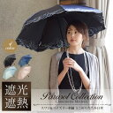 【今年最後の再入荷】【送料無料】日傘 折りたたみ傘 遮光 遮...