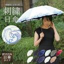 送料無料 日傘 折りたたみ傘 遮光 遮熱 晴雨兼用 刺繍 軽量花紀行「優雅刺繍ミ