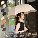 【送料無料】日傘 長傘 折りたたみ傘 遮光 遮熱 UVカット...