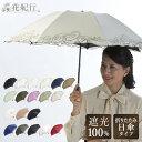 昨年母の日1万本〜完売! 日傘 折りたたみ傘 遮光 遮熱 晴雨兼用 刺繍 軽量花