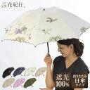 2021新作「優雅刺繍ミニ折りたたみ日傘」日傘 UVカット 折りたたみ傘 完全遮