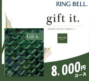 【リンベルカタログギフト】「ギフトイット」ネクター
