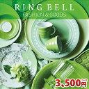 カタログギフト リンベル「グッズ専用カタログギフト」オリオンコース(RINGBELL チョイスギフト ...