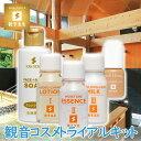 化粧品トライアルキット(お試しセット)(観音温泉水)(送料無料)(ポイント2倍セール)