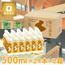 観音温泉水 ペットボトル 500ml×2...