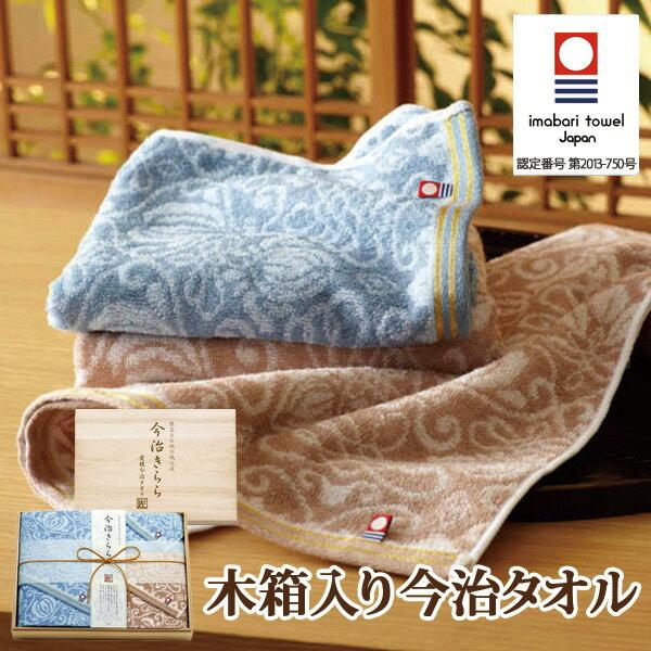 タオルギフト 今治タオル 日本製 木箱入りタオル...の商品画像