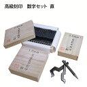 小次郎 高級刻印 数字セット 直 0.6mm