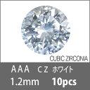 【ポイント10倍】AAAキュービック RD ホワイト 1.2mm 10pcs
