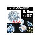 ジルコニア ビーズ ルース ラウンド ホワイト AAA 3.0mm/10個入【5P03Dec16】