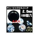 ジルコニア ビーズ ルース ラウンド ブラック AAA 2.0mm/100個入【5P03Dec16】
