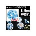 ジルコニア ビーズ ルース ラウンド ライトブルー AAA 2.0mm/10個入【5P03Sep16】