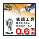 スチールカッター 先端工具 切削バー リューター ビット 切削 研削切削スチールバー No.2 0.6mm【2P01Oct16】