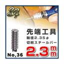 切削スチールバー No.36 2.3mm スチールカッター 先端工具 切削バー リューター ビット 切削 研削