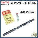ドリル刃 ビット/NACHIナチ スタンダードドリル Ф2.0mm【2P03Dec16】