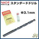 ドリル刃 ビット/NACHIナチ スタンダードドリル Ф3.1mm【2P03Dec16】