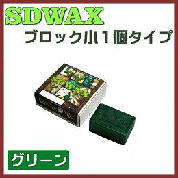 SDW-001aSDWAXブロック小タイプ1個(グリーン)アクセサリ—原型フィギュア原型原型制作ワックス原型ロストワックス鋳造模型製作【02P10Jan15】【RCP】【HLS_DU】【IN0718】