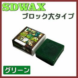 SDW-003SDWAXブロック大タイプ1個(グリーン)アクセサリ—原型フィギュア原型原型制作ワックス原型ロストワックス鋳造模型製作【02P10Jan15】【RCP】【HLS_DU】【IN0718】