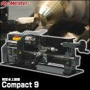旋盤 小型卓上ミスターマイスター コンパクト9 Compact9 【送料無料】【2P03Dec16】