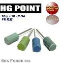 S&F HGポイントリューター ルーター リュータービット ルータービット 軸付き砥石 先端工具 研磨 切削 研削【2P01Oct16】