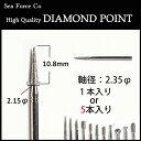 S&F 高品質 ダイヤモンドポイント No.I201 5本入【2P01Oct16】